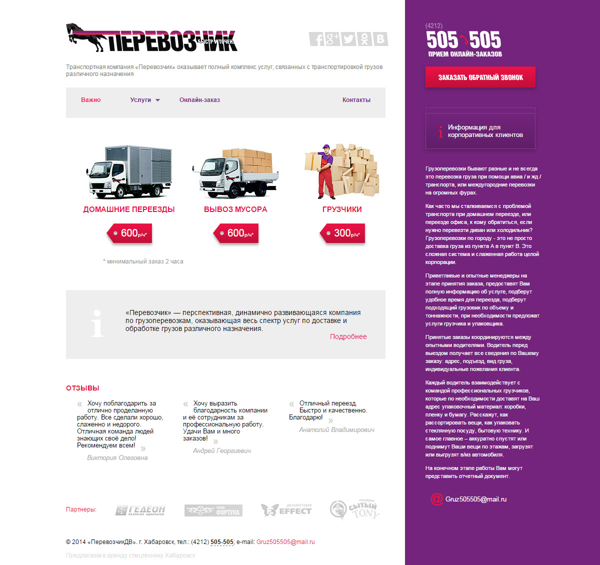 Сайт для компании перевозчик дв